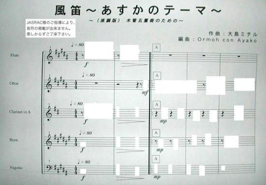 風笛~あすかのテーマ~ / NHK朝ドラ(木管五重奏)