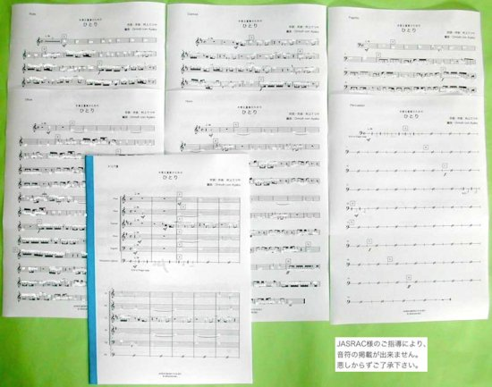 ひとり / ゴスペラーズ(木管五重奏楽譜)
