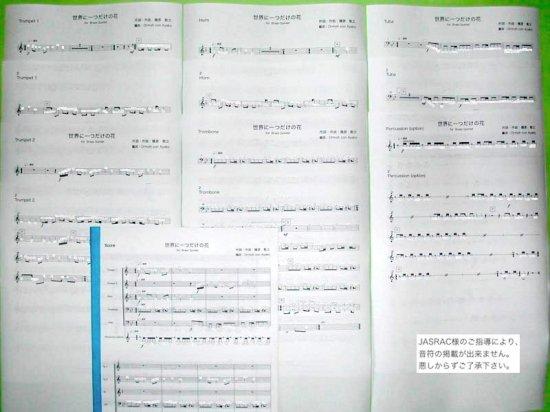 世界に一つだけの花 / SMAP(金管五重奏+Per楽譜)