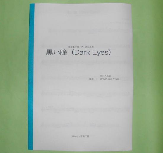 黒い瞳(ロシア民謡・Sopリコーダーソロ楽譜)