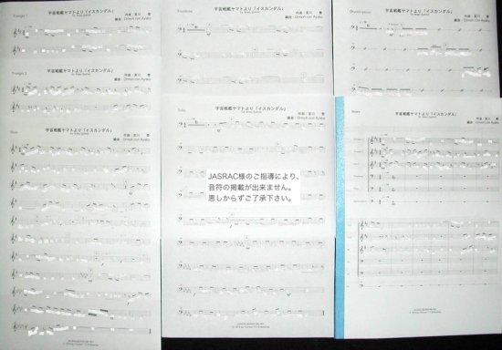 イスカンダル(宇宙戦艦ヤマト) / 宮川(金管五重奏版楽譜)