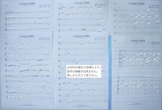 心を込めて花束を / 桑田佳祐(Fl+弦四の五重奏楽譜)