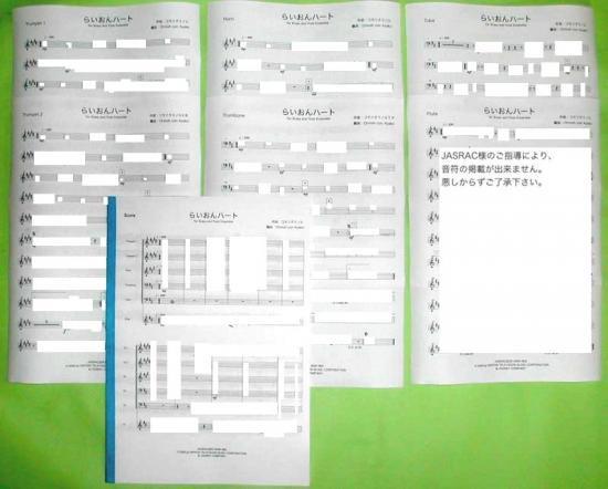 らいおんハート / SMAP(金5+Flの六重奏楽譜)