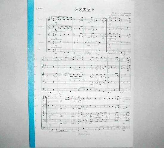 メヌエット / ベートーベン(金管五重奏楽譜)