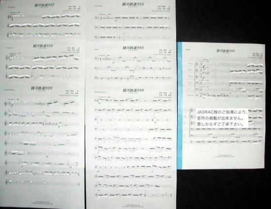 金管五重奏のための「銀河鉄道999」アンサンブル楽譜一式概要