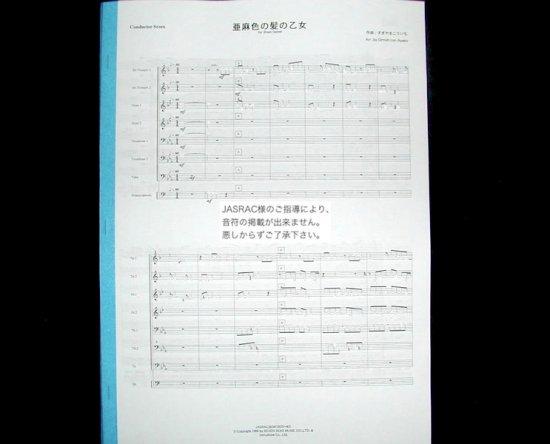 金管アンサンブルのための「亜麻色の髪の乙女」楽譜スコア表紙