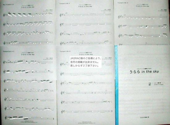 うらら in the sky / NHK朝ドラ(トランペット五重奏楽譜)