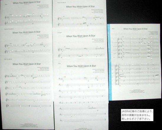 星に願いを / ピノキオ(管楽六重奏)