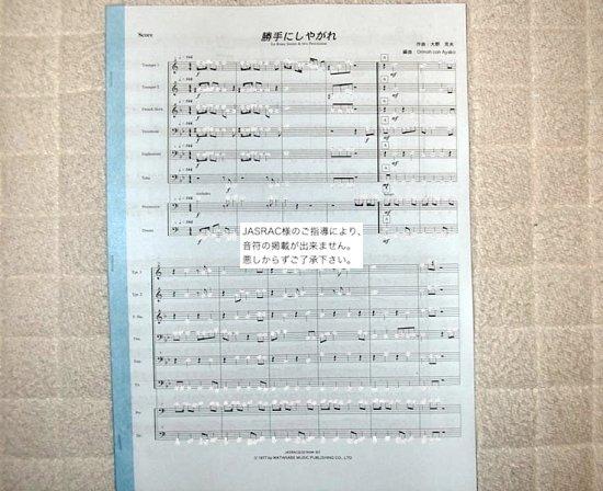 勝手にしやがれ / 沢田研二(金管六重奏+Dr+Per楽譜)