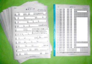 恋のフーガ/ザ・ピーナッツ(吹奏楽楽譜)
