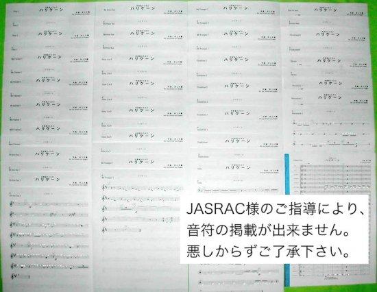 ハリケーン(ゴスペラッツOPENING風イントロ付・吹奏楽楽譜)