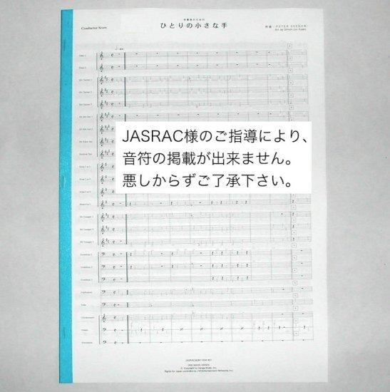 ひとりの小さな手(吹奏楽譜)