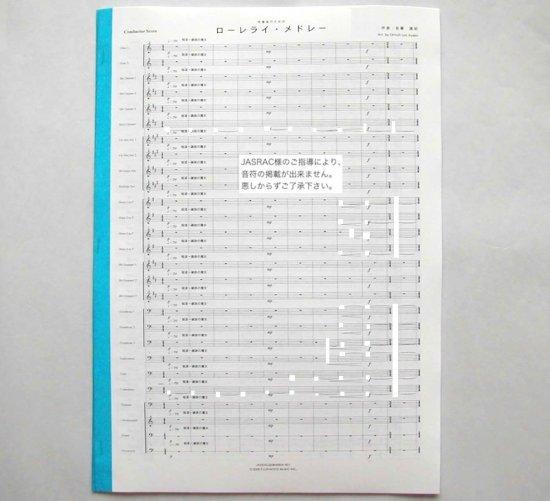 映画「ローレライ」メドレー/佐藤直紀(吹奏楽譜)