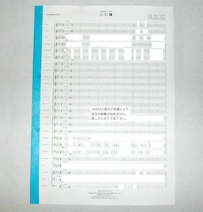 心の瞳 / 坂本九(吹奏楽譜)