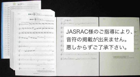 勇者入場メドレー/SKY HIGH、J、ALI BOMBAYE(吹奏楽譜)