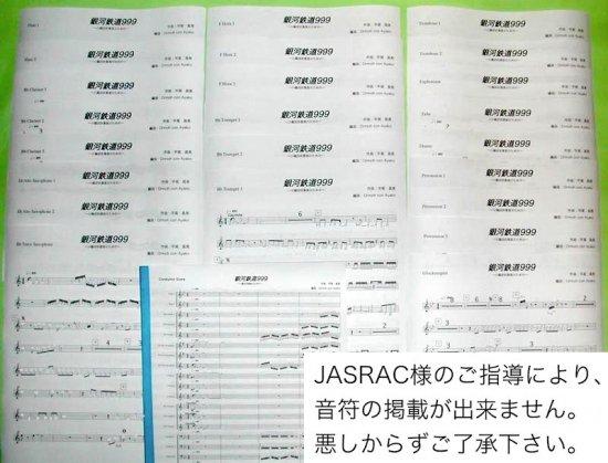 銀河鉄道999 / ささきいさお(吹奏楽譜)
