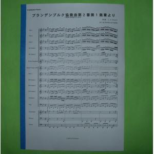 ブランデンブルグ協奏曲第2番1mov(小編成吹奏楽譜)