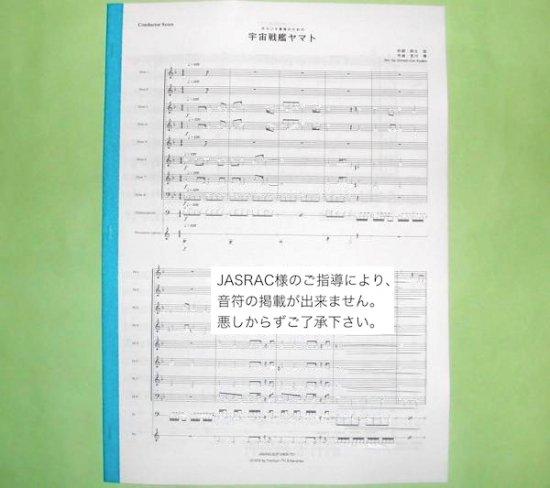 宇宙戦艦ヤマト/ささきいさお(ホルン八重奏楽譜)