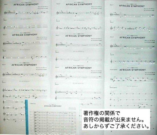AFRICAN SYMPHONY / McCoy(ホルン八重奏+Per楽譜)