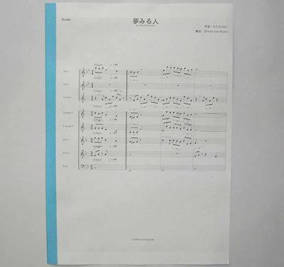 夢みる人 / フォスター(管楽八重奏楽譜)