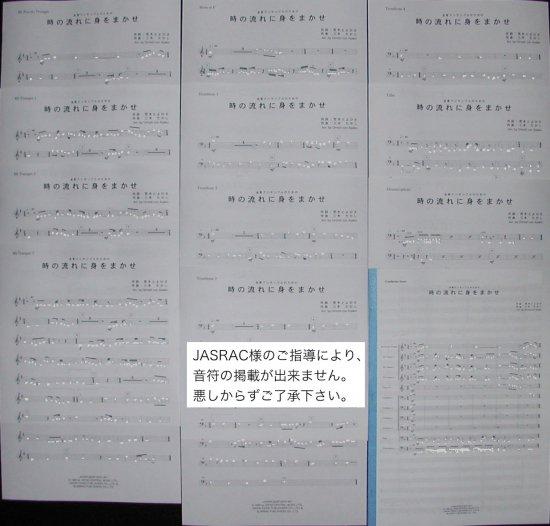 時の流れに身をまかせ / テレサ・テン(金管十重奏+Dr楽譜)