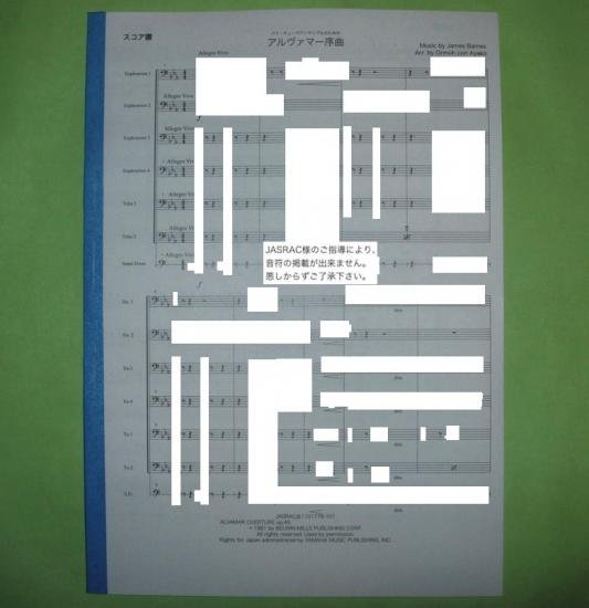 バリチューバアンサンブルのための「アルヴァマー序曲」楽譜スコア表紙