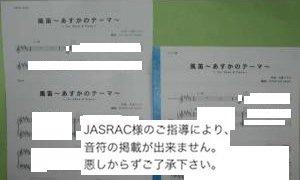 風笛~あすかのテーマ~(Ob+Pf楽譜)