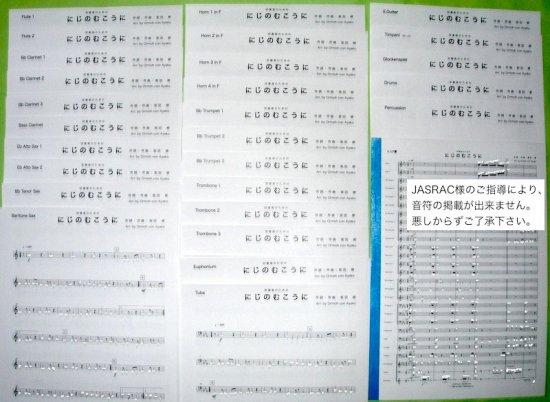 吹奏楽譜「にじのむこうに/坂田修」(おかあさんといっしょ)