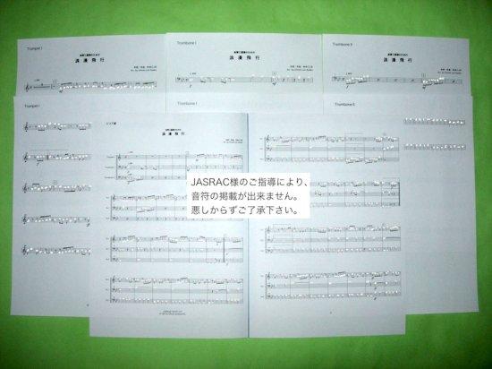 金管三重奏楽譜「浪漫飛行」米米CLUB