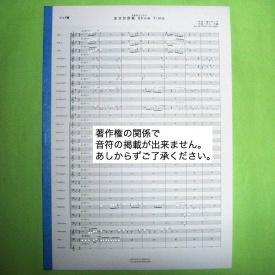 吹奏楽譜「 まさか赤坂 Show Time / ゴスペラッツ」はなおか音楽工房