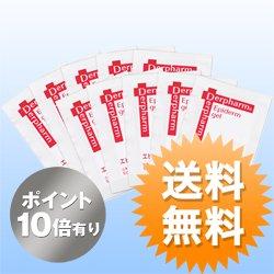 【ポイント10倍】◆送料無料◆エピダーマジェル サンプル(10枚1セット)[ホームピーリング]【代引不可】