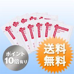 【ポイント10倍】◆送料無料◆エンザイマジェル サンプル(10枚1セット)[ホームピーリング]【代引不可】