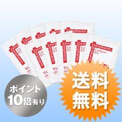 【ポイント10倍】◆送料無料◆セレジューヴ EX サンプル(10枚1セット)[ジェル・クリーム]【代引不可】