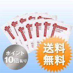 【ポイント10倍】◆送料無料◆セレジューヴ ローション サンプル(10枚1セット)[化粧水]【代引不可】