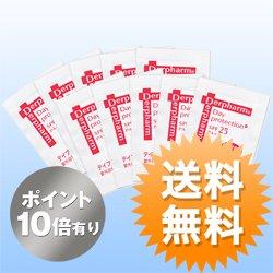 【ポイント10倍】◆送料無料◆デイプロテクション+ サンプル(10枚1セット)[日焼け止め]【代引不可】