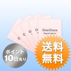 【ポイント10倍】◆送料無料◆グラングレース セラム  サンプル(5枚1セット)[美容液]【代引不可】