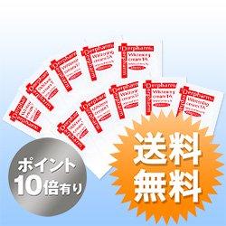 【ポイント10倍】◆送料無料◆ホワイトニング クリーム TA [クリーム] デルファーマ