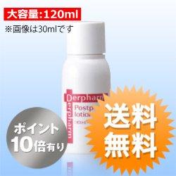 【ポイント10倍】★送料無料★ポストピール ローション 120ml[化粧水] デルファーマ