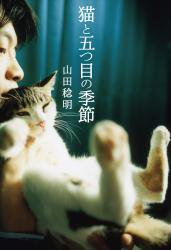 小説「猫と五つ目の季節」山田稔明 著