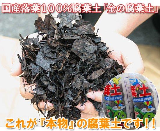安心安全の日本産落葉使用! 金の腐葉土【20リットル】