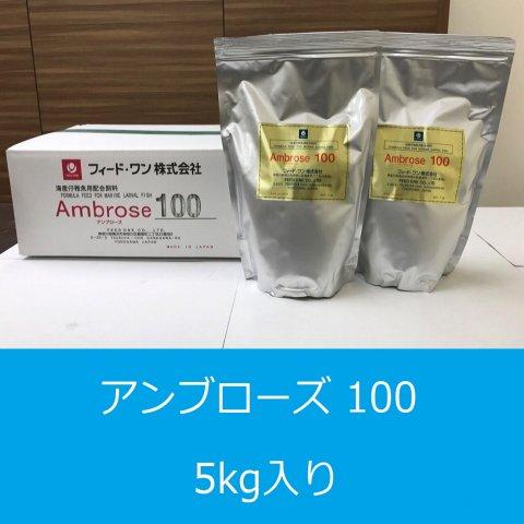 海産仔稚魚用 アンブローズ 100(5kg/箱)