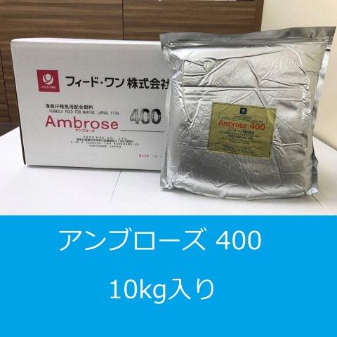 海産仔稚魚用 アンブローズ 400(10kg/箱)