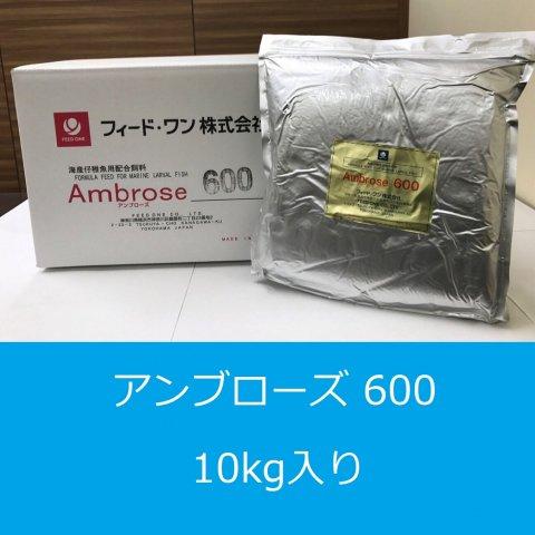 海産仔稚魚用 アンブローズ 600(10kg/箱)