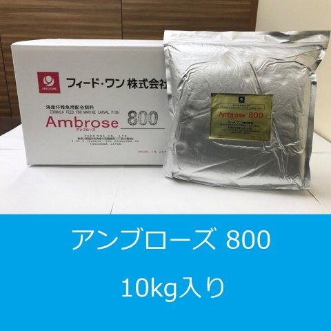 海産仔稚魚用 アンブローズ 800(10kg/箱)