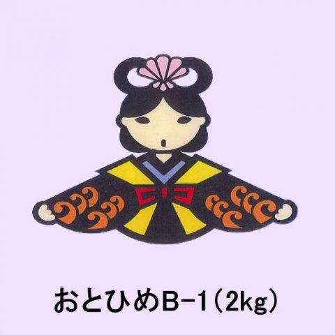 おとひめB-1(2kg)