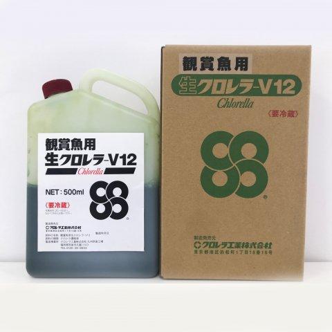 生クロレラV12(500ml)オンライン限定販売