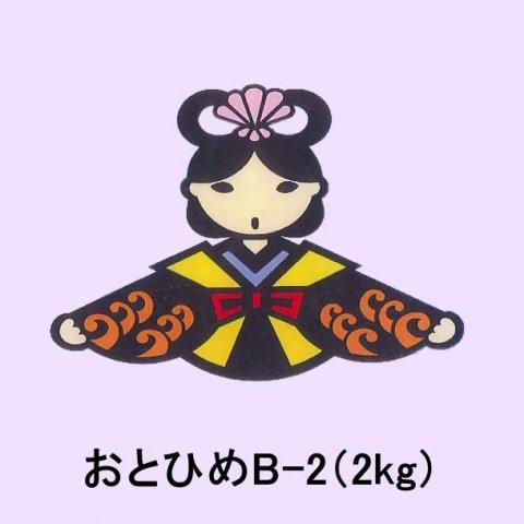おとひめB-2(2kg)