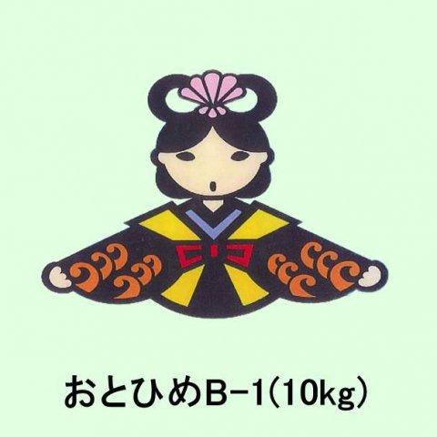 おとひめB-1(10kg)