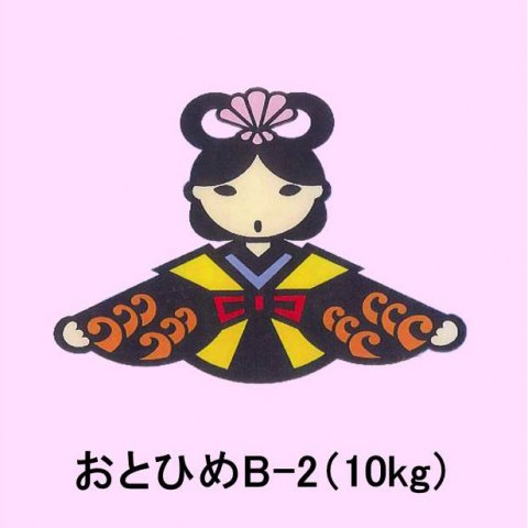 おとひめB-2(10kg)