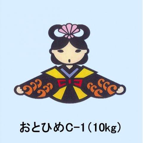 おとひめC-1(10kg)